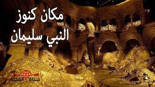 قصة كنوز نبي الله سليمان وأين اختفت؟  في بلد عربي توجد كنوز أعظم مُلك في التاريخ ؟ تعرف علية