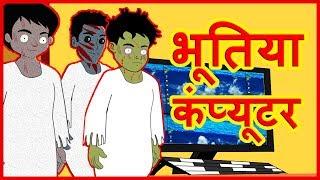 भूतिया कंप्यूटर   Hindi Cartoon Video Story for Children   हिन्दी कार्टून