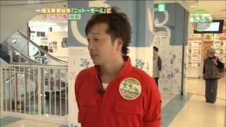 あなたの街にOh!しかけ隊2012/05/23 熊谷市 ニットーモール編 前編.