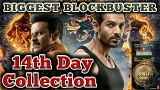 28TH DAY BOX OFFICE COLLECTION