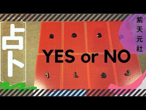 【占卜】 2019 占卜愛情 YES or NO 🌕 這件事成功的機會有嗎❓或心裡想著的問題 | 也適用於工作/復合/暗戀/合作/脫單身/分手/etc 這塔羅占卜啟示時間是集中在4月到6月 | 普通話