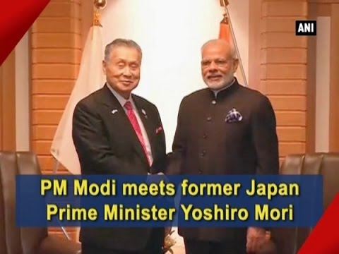 PM Modi meets former Japan Prime Minister Yoshiro Mori - ANI News