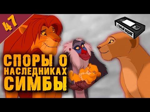 Симба мультфильм 4