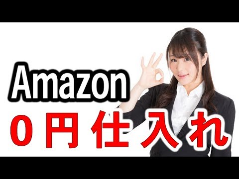 30万円以上の商品を無料で仕入れる!Amazonの0円転売
