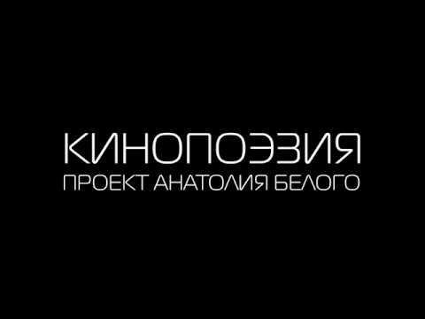 ПРОЕКТ КИНОПОЭЗИЯ на TVMChannel