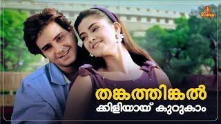 Thanka Thinkal HD 720p | Simran , Akshay Anand - Indraprastham