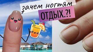 Ногтям нужен ОТДЫХ Как снять гель лак ПОЛНОСТЬЮ 2 способа Пусть ногти ПОДЫШАТ