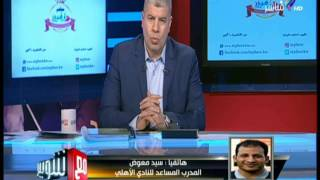 مع شوبير -  بعد فوزه على القطن الكاميروني.. شاهد إستعدادات الأهلي لمباراة مصر المقاصة