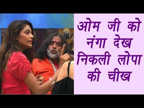 Bigg Boss 10: Lopamudra saw Swami Om naked inside toilet   Filmibeat