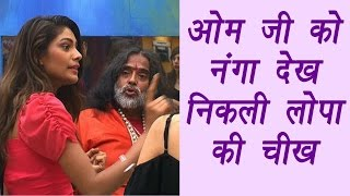 Bigg Boss 10: Lopamudra saw Swami Om naked inside toilet | Filmibeat