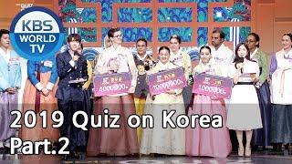 2019 Quiz on Korea | 2019 퀴즈 온 코리아