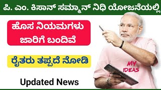 Good News! Now More Farmers Will Be Able to Take Benefit of PM Kisan Yojana; Know How? || ಕನ್ನಡದಲ್ಲಿ