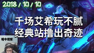东北大鹌鹑录播2018/10/10 第1局 寒冰:千场艾希玩不腻,经典站撸出奇迹