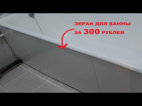 Шторка под ванной своими руками