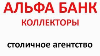 Альфа банк КОЛЛЕКТОРЫ