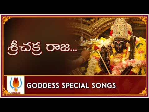 Telugu Bhakti Songs | Sri Chakra Raja Devotional Song | Goddess Special Songs | UV studios