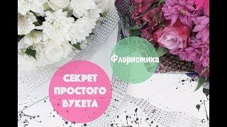Флористика: секрет простого букета