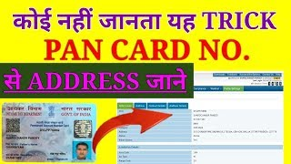 PAN CARD NO से PAN का ADDRESS पता करें ||NEW WAY TO FIND RESIDENTIAL ADDRESS FROM PAN CARD NO.||