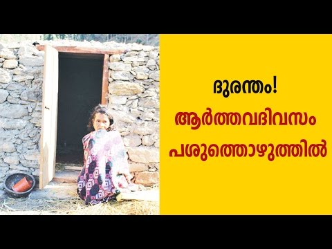 Teen Banished For Her Period Dies  | Oneindia Malayalam