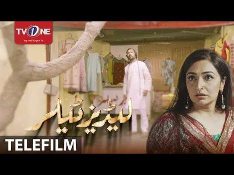 Ladies Tailor   TeleFilm   Chand Raat Special   TV One   25 June 2017