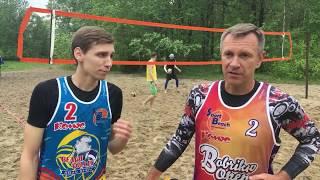 Пляжный волейбол 3-я часть