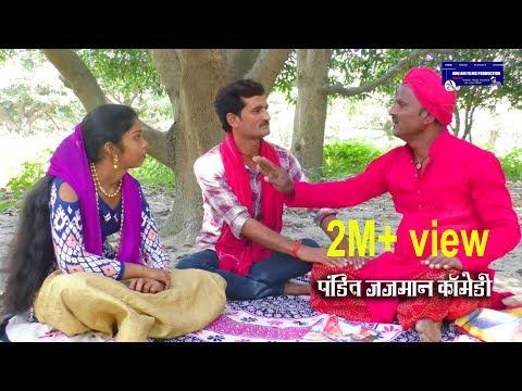 पंडित जजमान कॉमेडी   pandit jajman comedy   bhojpuri comedy   anu ani films production