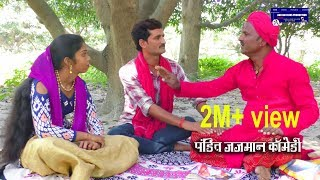 पंडित जजमान कॉमेडी | pandit jajman comedy | bhojpuri comedy | anu ani films production