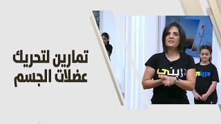 تمارين لتحريك عضلات الجسم  - ريما عامر