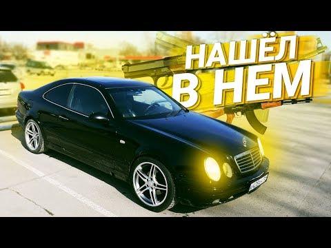 КУПИЛ СТАРЫЙ МЕРС и ОБНАРУЖИЛ В НЕМ..