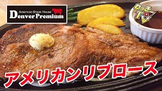 【デンバープレミアム】高級アメリカンビーフに食らいつく!