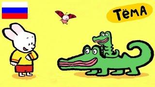 Рисунки Тёмы : нарисуй крокодила! Обучающий мультфильм для детейкр(Развивающие мультики для детей «Рисунки Тёмы» помогут малышам научиться рисовать самостоятельно. Зайчик..., 2014-10-15T08:20:03.000Z)