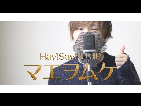 マエヲムケ「もみ消して冬」主題歌 - Hey!Say!JUMP(cover)