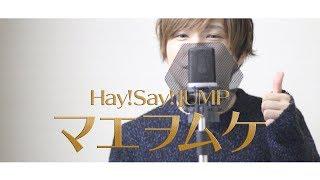 マエヲムケ「もみ消して冬」主題歌 - Hey!Say!JUMP(cover) マエヲムケ 検索動画 16