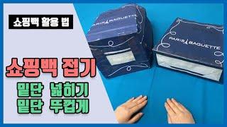 [주방정리]#쇼핑백활용법#쇼핑백정리#쇼핑백접기