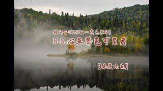 雜阿含0023經-我見(2版)8-6.心無聲色可呈君[德藏比丘]