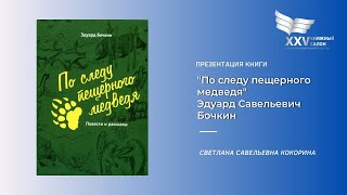 Презентация  книги «По следу пещерного медведя» Эдуарда Бочкина