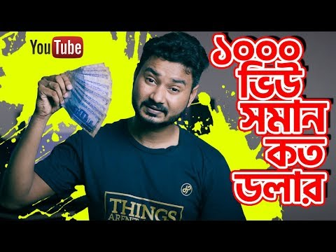 How Much Money Does YouTube Pay Per 1000 Views For Bangla Content | YouTube Earnings Revealed!