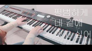[ 王七七 - 我願意平凡的陪在你身旁 ] 왕치치 - 평범하게 네 곁에 있고 싶어 Piano Cover