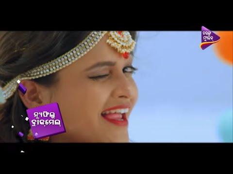 Hai To Premara Rangoli Ra Dhoom Sara Odisha Re   Blackmail   Entertainment News   Tarang Music
