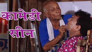Best Comedy Scenes | Movie- Maya Ke Chhanv | New Chhattisgarhi Movie Clip