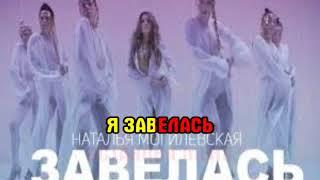 Наталья Могилевская - Я завелась (караоке версия)