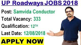 UP Roadways Lucknow Recruitment 2018 || Samvida Conductor 333 Post || Rojgar Avsar daily