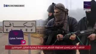 #Tunisia_news:الكاف : الأمن يتصدى لمحاولة اقتحام مجموعة إرهابية لمنازل المواطنين