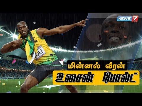 மின்னல் வீரன் உசைன் போல்ட் கதை   Usain Bolt Story   News7 Tamil