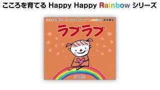 Happy Happy Rainbowシリーズ スイスイ 歌でお子さまの心を育む、Happy ...