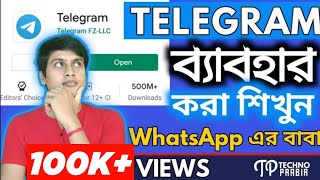 Complete Guide to Using Telegram in Bengali |Benefits of Telegram in Bangla|How to Use Telegram 2020