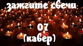 07 кавер Зажгите свечи