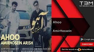 Balochi Song | Ahoo - AmirHossein | آهنگ بلوچی آهو از امیرحسین