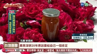 """埔里""""柑橘玫瑰醬"""" 奪""""果醬奧斯卡獎"""" 華視台語新聞 2021.07.23"""
