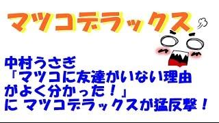 おしゃれイズム上田が紹介した中村うさぎのコメントにマツコデラックス...